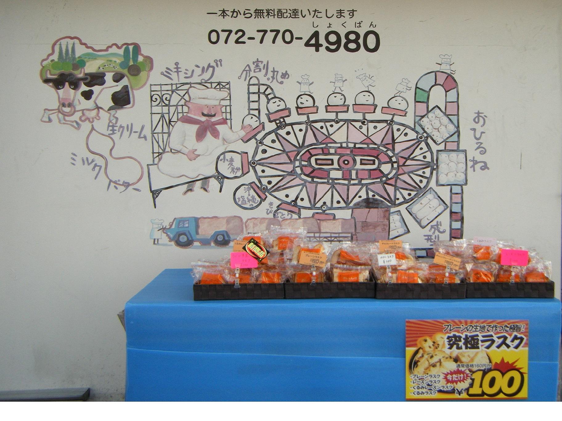 食パン工房あんじゅ本店 店舗の壁です。パンが出来るまで